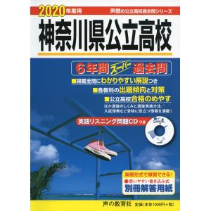 2020年度用 神奈川県公立高校 6年間 スーパー過去問の商品画像|ナビ
