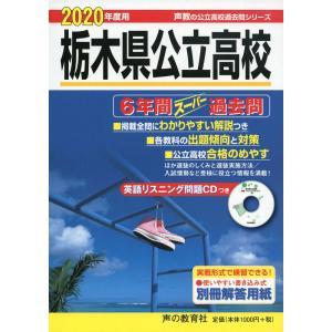 2020年度用 栃木県公立高校 6年間 スーパー過去問|gakusan