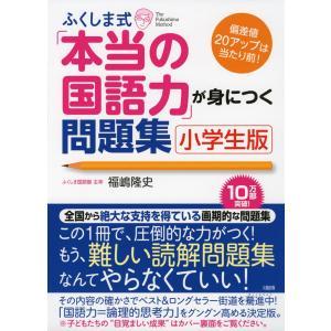 ふくしま式 「本当の国語力」が身につく問題集 [小学生版] gakusan