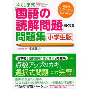 ふくしま式 「国語の読解問題」に強くなる問題集 [小学生版]|gakusan