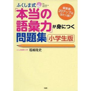 ふくしま式 「本当の語彙力」が身につく問題集 ...の関連商品5