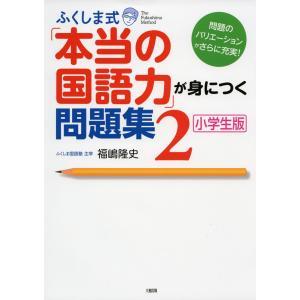 ふくしま式 「本当の国語力」が身につく問題集2 [小学生版] gakusan