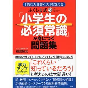 ふくしま式 「小学生の必須常識」が身につく問題集|gakusan