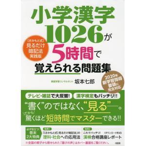 小学漢字1026が5時間で覚えられる問題集 gakusan