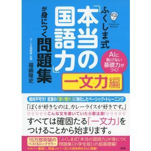 ふくしま式 「本当の国語力」が身につく問題集 [一文力編] gakusan