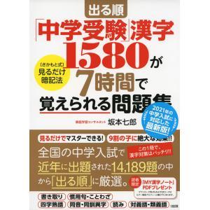 出る順 「中学受験」漢字1580が7時間で覚えられる問題集 gakusan