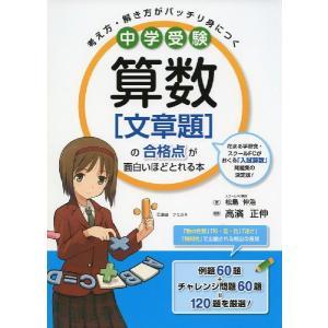 中学受験 算数[文章題]の合格点が面白いほどとれる本|gakusan