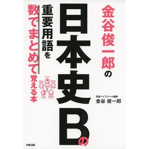 金谷俊一郎の 日本史B 重要用語を数でまとめて覚える本  ISBN10:4-8061-4889-X ...