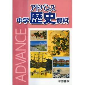 アドバンス 中学歴史資料 gakusan