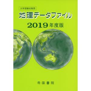 大学受験対策用 地理データファイル 2019年度版  ISBN10:4-8071-6438-4 IS...