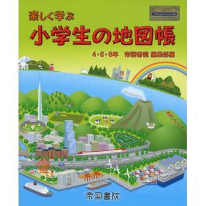 楽しく学ぶ 小学生の地図帳|gakusan
