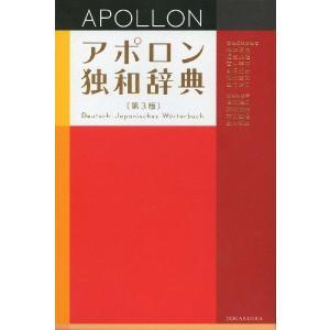 アポロン独和辞典 [第3版]|gakusan