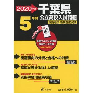 2020年度 千葉県 公立高校入試問題 5年間