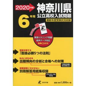 2020年度 神奈川県 公立高校入試問題 6年間 最新年度受検状況収録  ISBN10:4-8141...