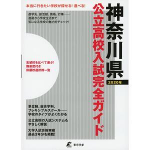 神奈川県 公立高校入試完全ガイド 2020年  ISBN10:4-8141-1245-9 ISBN1...