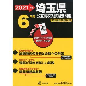 2021年度 埼玉県 公立高校入試過去問題 6年間 gakusan