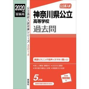 公立高校入試対策シリーズ 2020年度受験用 公立高入試 神奈川県公立高等学校 過去問  ISBN1...