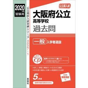 2020年度受験用 公立高入試 大阪府公立高等学校 過去問 一般入学者選抜
