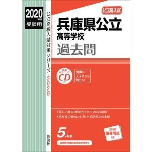 2020年度受験用 公立高入試 兵庫県公立高等学校 過去問|gakusan