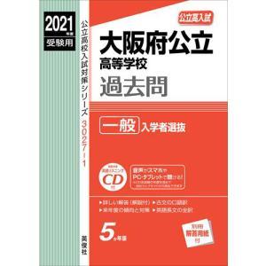2021年度受験用 公立高入試 大阪府公立高等学校 過去問 一般入学者選抜 gakusan