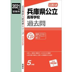 2021年度受験用 公立高入試 兵庫県公立高等学校 過去問 gakusan