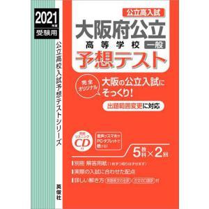 2021年度受験用 公立高入試 大阪府公立高等学校[一般] 予想テスト gakusan
