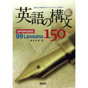 英語の構文 150 UPGRADED 99 Lessons