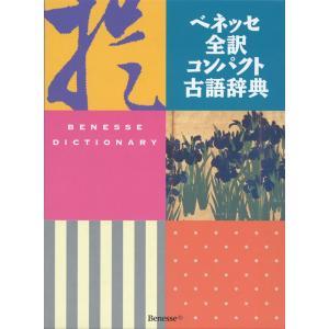 ベネッセ 全訳コンパクト古語辞典  ISBN10:4-8288-0448-X ISBN13:978-...