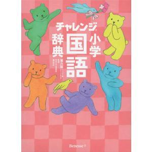 チャレンジ 小学国語辞典 第六版 コンパクト版 スイートピンク  ISBN10:4-8288-669...