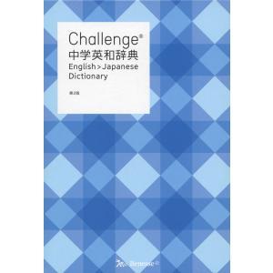 Challenge 中学英和辞典 第2版|gakusan