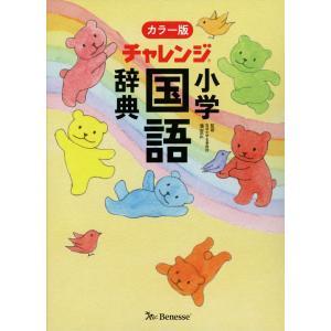 チャレンジ 小学国語辞典 カラー版  ISBN10:4-8288-6824-0 ISBN13:978...