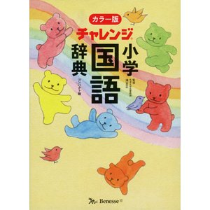 チャレンジ 小学国語辞典 カラー版 コンパクト版の商品画像