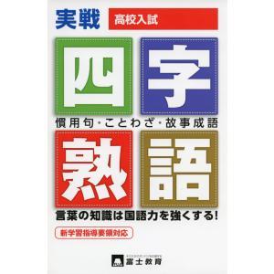 高校入試 実戦 四字熟語 gakusan