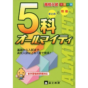 高校入試 5科 オールマイティ