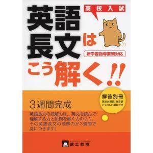 高校入試 3週間完成 英語長文はこう解く!! gakusan