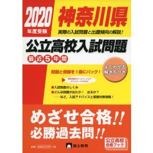 公立高校合格ブック 2020年度受験 神奈川県 公立高校入試問題 最近5年間  ISBN10:4-8...