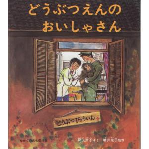 どうぶつえんのおいしゃさん  ISBN10:4-8340-0865-7 ISBN13:978-4-8...