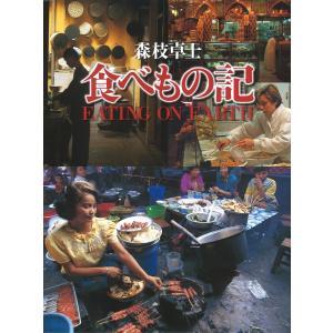 森枝卓士 食べもの記  ISBN10:4-8340-1740-0 ISBN13:978-4-8340...