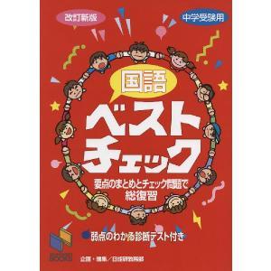 中学受験用 国語 ベストチェック 改訂新版|gakusan