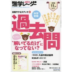 中学受験 進学レーダー 2016 11月号 vol.07