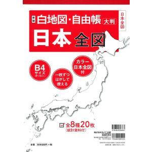 新版 白地図・自由帳 日本全図|gakusan