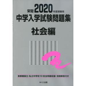栄冠 2020年度受験用 中学入学試験問題集 社会編