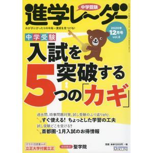 中学受験 進学レーダー 2020年12月号 vol.8
