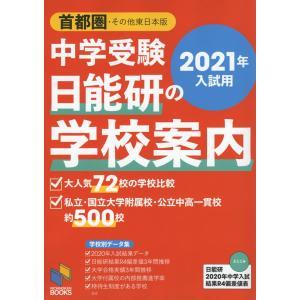 中学受験 日能研の学校案内 首都圏・その他東日本版 2021年入試用