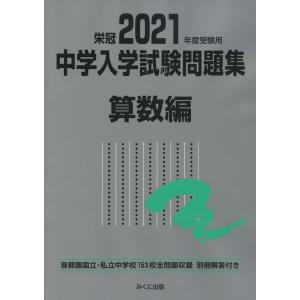栄冠 2021年度受験用 中学入学試験問題集 算数編