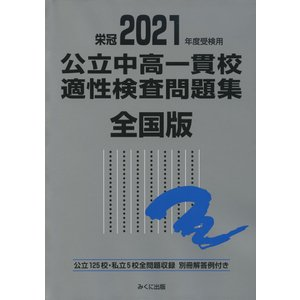 栄冠 2021年度受験用 公立中高一貫校 適性検査問題集 全国版