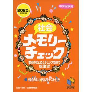 中学受験用 社会 メモリーチェック 2020年 資料増補版|gakusan