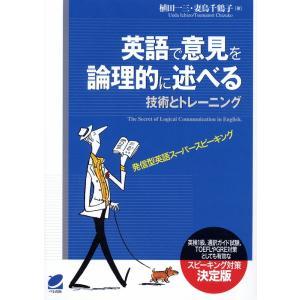 英語で意見を論理的に述べる技術とトレーニング 発信型英語スーパースピーキング  ISBN10:4-8...