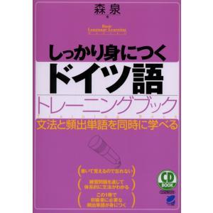 しっかり身につく ドイツ語 トレーニングブック|gakusan