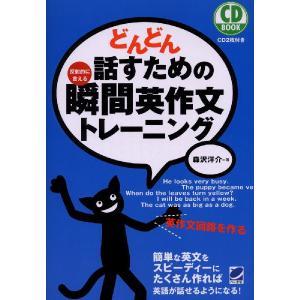 どんどん話すための 瞬間英作文トレーニング 反射的に言える  ISBN10:4-86064-134-...